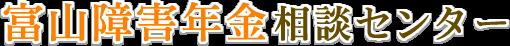 富山障害年金相談センター