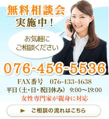 無料相談会実施中 076-456-5536