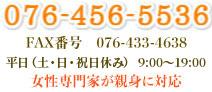 076-456-5536