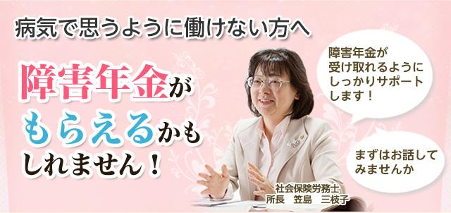 障害年金申請 完全成功報酬キャンペーン実施中!