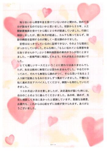 お客様の手紙72