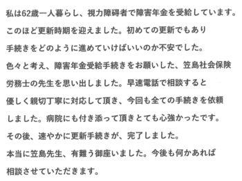お客様の手紙71