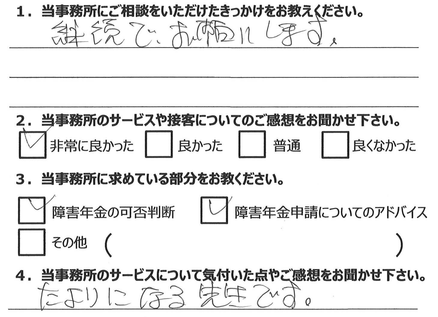 相談者様のアンケート154