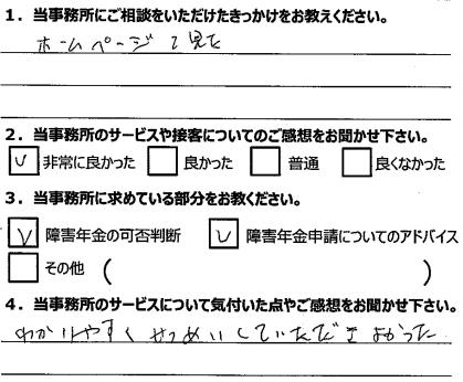 富山 相談者の声 6